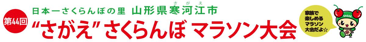"""第44回""""さがえ""""さくらんぼマラソン大会【公式】"""