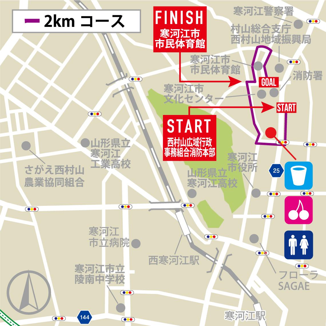 コースマップ(2km)