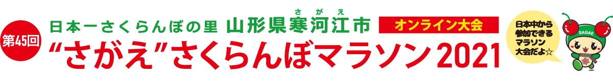 """第45回""""さがえ""""さくらんぼマラソン2021オンライン大会【公式】"""